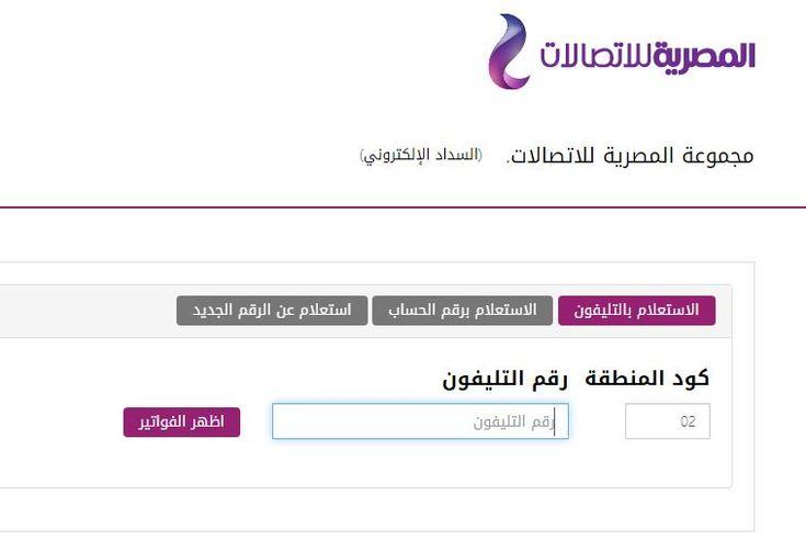 اعرف فاتورتك من رابط الإستعلام عن فاتورة التليفون الأرضي من المصرية للإتصالات في خدمتك New World