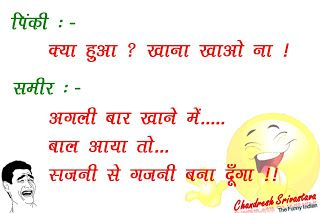 Laughter Dose : By Chandresh Srivastava: Sajni to Gajni