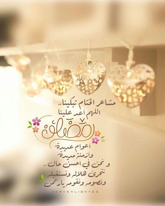 حالات واتس اب عن شهر رمضان فوتوجرافر Ramadan Quran Ramadan Decorations Ramadan Quotes