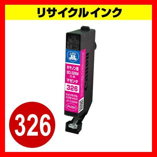リサイクルインクカートリッジ キャノン BCI-326M (マゼンダ) Canon 日本製 キヤノン 【ジット】[JIT-C326M] 年賀状の最安値