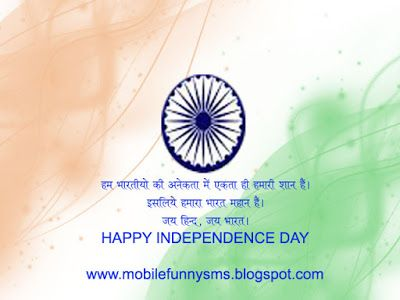 MOBILE FUNNY SMS: HAPPY INDEPENDENCE DAY MESSAGES