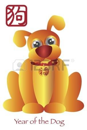 Chinese New Year of the Dog Zodiac with Chinese Dog and Prosperity Text Illustration photo