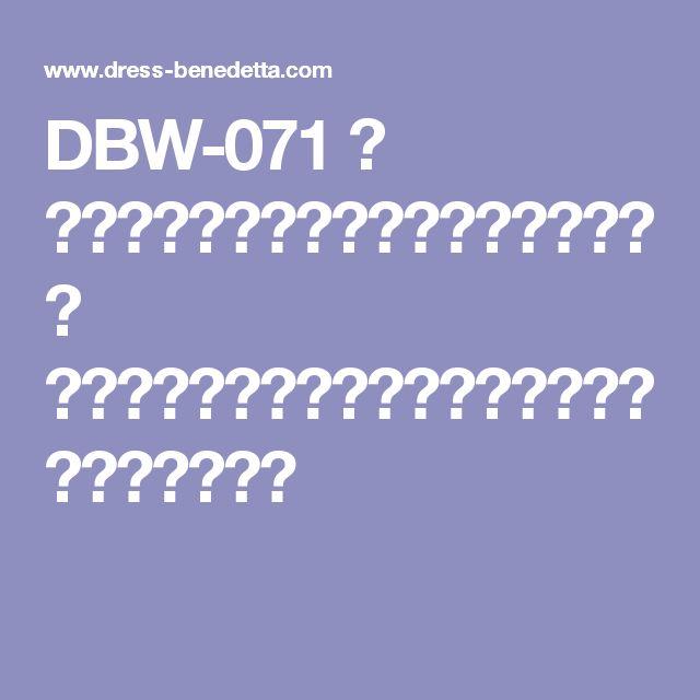 DBW-071 | 新パンツスタイル、ドレスベネデッタ| 名古屋のウェディングドレス・二次会ドレスレンタル