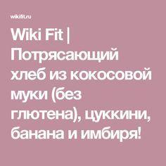 Wiki Fit   |  Потрясающий хлеб из кокосовой муки (без глютена), цуккини, банана и имбиря!