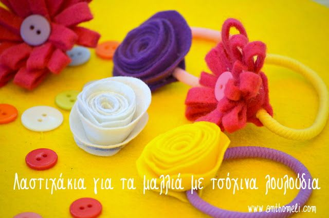 How to make felt pinwheels and flowers and transform them into a hair accessory. See on www.anthomeli.com Δείτε πώς να φτιάχνετε ανεμόμυλους και λουλούδια από τσόχα στο www.anthomeli.com