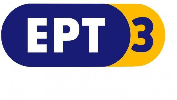 Πρώτη εκπομπή για την ΕΡΤ3
