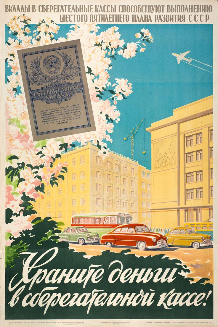 Постер ретро советские