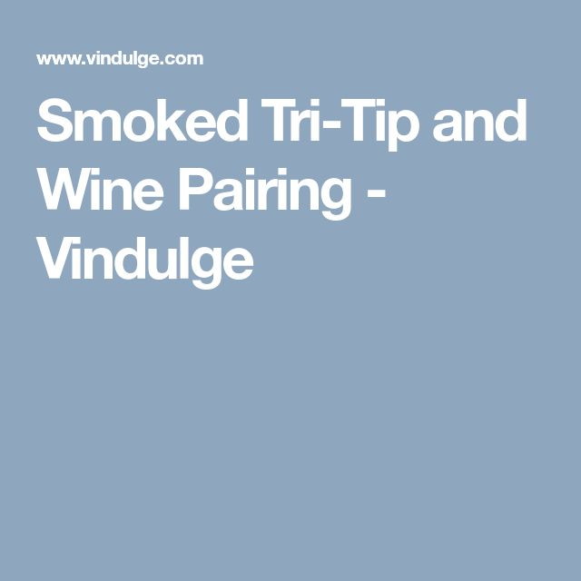 Smoked Tri-Tip and Wine Pairing - Vindulge