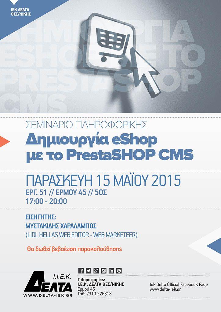 Σεμινάριο του Τομέα Πληροφορικής για τη Δημιουργία eShop με το PrestaShop CMS