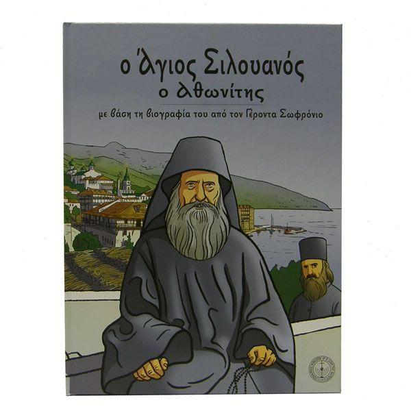 Ο άγιος Σιλουανός ο Αθωνίτης (1866-1938).    Ο βίος του αγιορείτη αγίου σε comic με βάση τη...