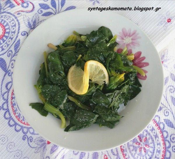 Βραστή σαλάτα σπανάκι #sintagespareas #spinach