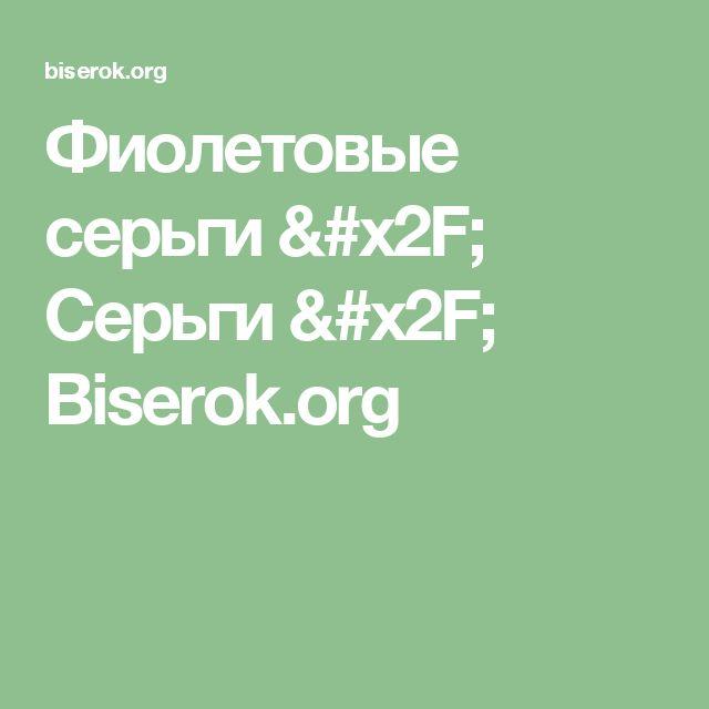 Фиолетовые серьги / Серьги / Biserok.org