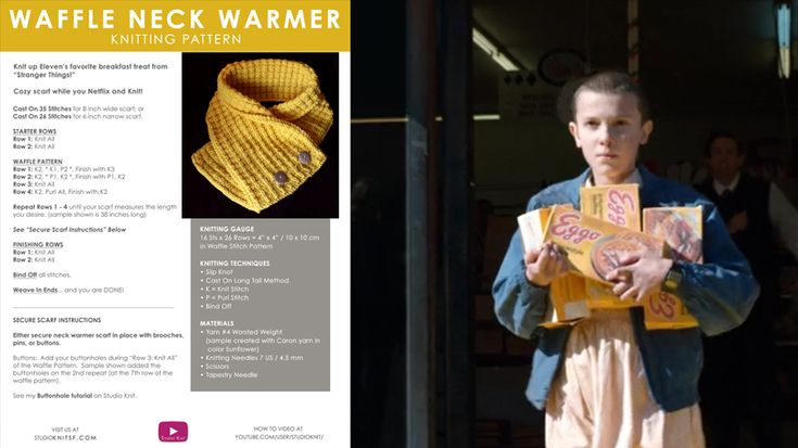 Knit a Waffle Neck Warmer Scarf inspired by Eleven's Stranger Things Eggos by Studio Knit