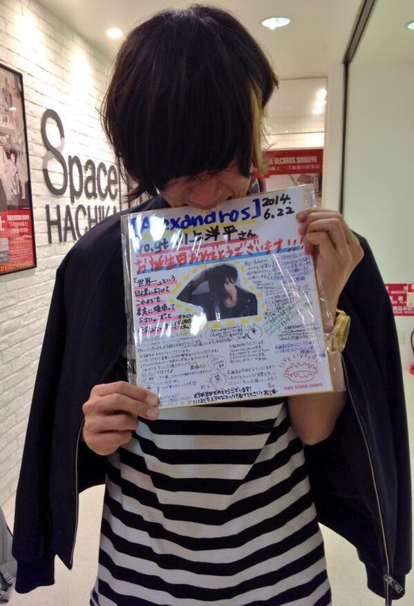 [Alexandros]2014/6/21 @タワーレコード渋谷店 本日誕生日を迎えた[Alexandros]洋平さんから一言頂きました!「ありがとうございます。こんなに沢山の方々にお祝いしていただけるなんて感激です。お土産はモスで。このネタわかった人とは友達になれる。」本当におめでとうございます!古