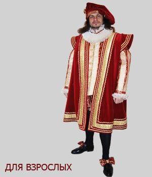Театральные костюмы в прокат москва