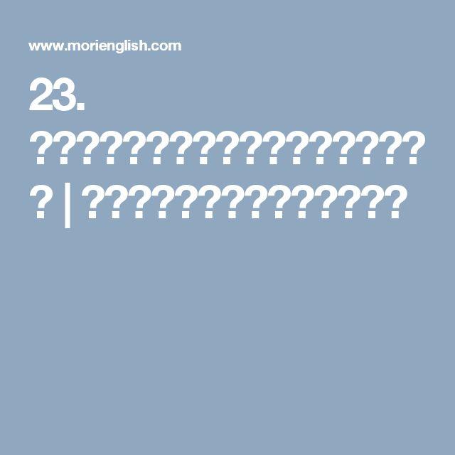 23. 英文の基本文型(第5文型のポイント)   モリイングリッシュアカデミー