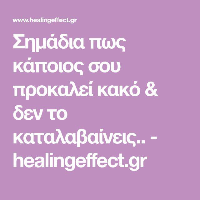 Σημάδια πως κάποιος σου προκαλεί κακό & δεν το καταλαβαίνεις.. - healingeffect.gr