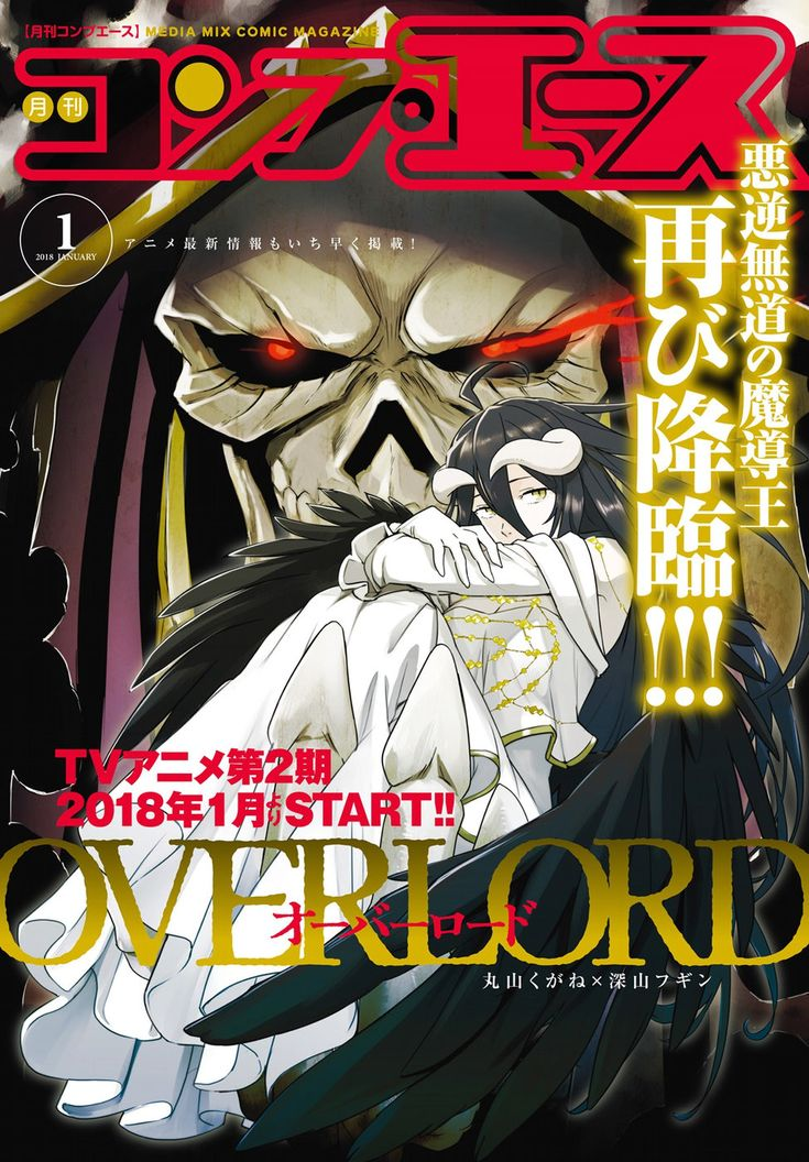 Overlord chapter 32 page 1 in 2020 good