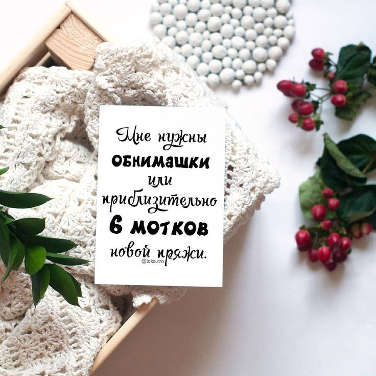 Картинки аву, вязальщицам открытки