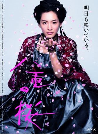 Haruka Ayase /綾瀬はるか/「八重の桜」