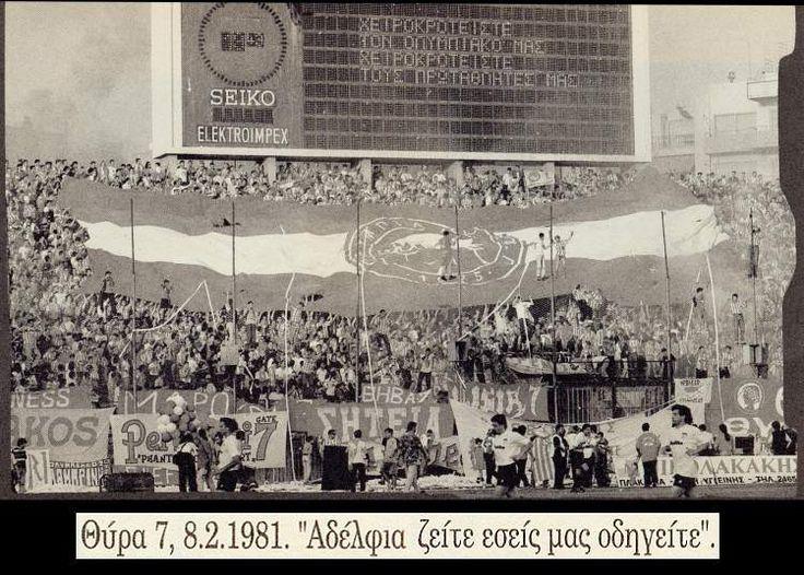 Olympiakos 1981