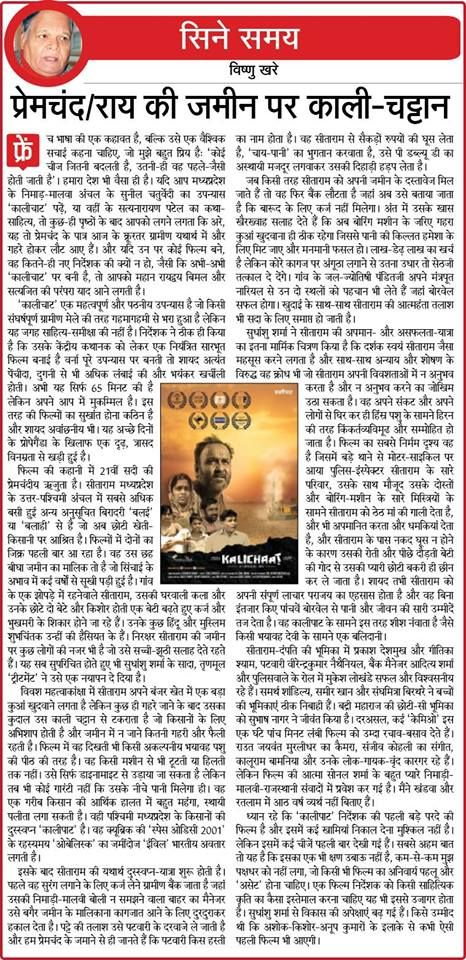 """Kalichaat :-  आज नवभारतटाईम्स #navbharattimes में विष्णुखरे...#vishnukhare जाने साहित्यकार, आलोचक, फिल्म समीक्षक द्वारा लिखित कालीचाट फिल्म पर समीक्षा प्रकाशित हुई हैं. यह कालीचाट टीम के लिए गौरव की बात हैं कि दैनिक भास्कर में श्री जयप्रकाशचोकसे जी के आर्टिकल ' विकास के कुँए में कालीचाट """" के बाद इस लेख के माध्यम से श्री विष्णु खरे के """"कालीचाट """" फिल्म पर विस्तुत चर्चा करना हमारे लिए गौरव की बात हैं . कालीचाट टीम को बधाई ! #kalichaat #filmfestivals #saiff #nmiff #indianpanaroma"""