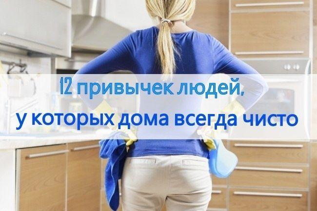 12 привычек людей, у которых дома всегда чисто 0