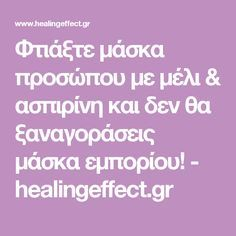 Φτιάξτε μάσκα προσώπου με μέλι & ασπιρίνη και δεν θα ξαναγοράσεις μάσκα εμπορίου! - healingeffect.gr