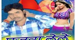 Majanu nukael ba bhojpuri dj song mintu mishail http://ift.tt/2qbmrsq  Majanu nukael ba bhojpuri dj mp3 song download  Majanu nukael ba bhojpuri dj mp3 songdownload  bhojpuri dj song mashup download