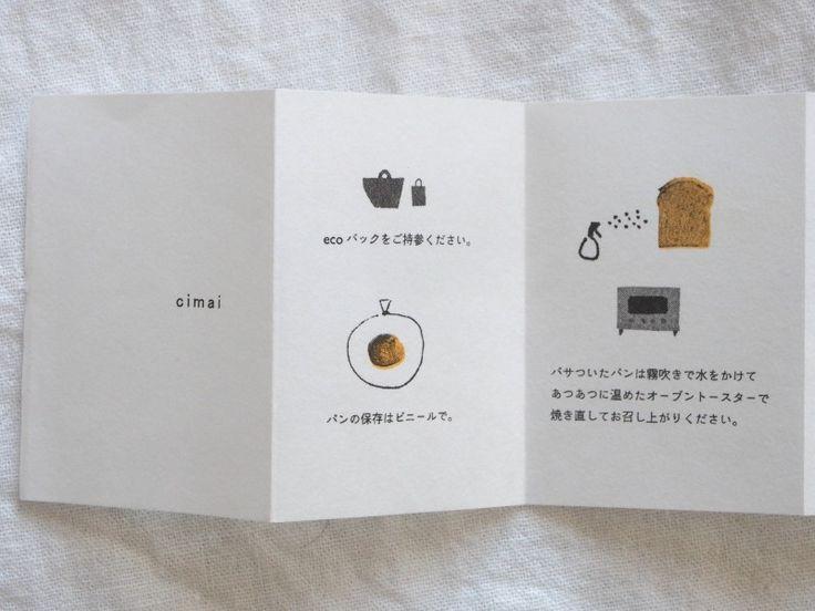 埼玉のパン屋さん「cimai」のショップカード-KAWACOLLE #card #design #japanese