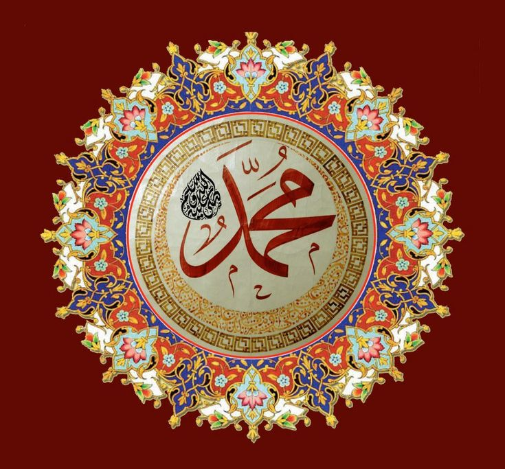 Illuminated Calligraphy of Prophet Muhammad's Name ﷺ