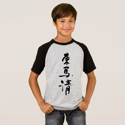 THOMAS-Your name in Japanese Kanji Character T-Shirt
