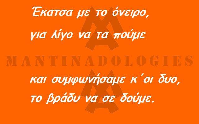 #Mantinades #Mantinada #Μαντινάδες #Μαντινάδα #Κρήτη