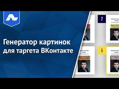 Бесплатный генератор картинок для таргетированной рекламы ВКонтакте   Академия Лидогенерации   Официальный сайт   Лид Менеджер