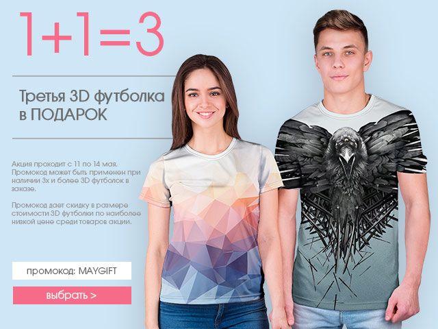 Акция 11 - 14 Мая! 1+1=3!  Прикольные футболки, толстовки, кепки, кружки, что подарить на день рождения