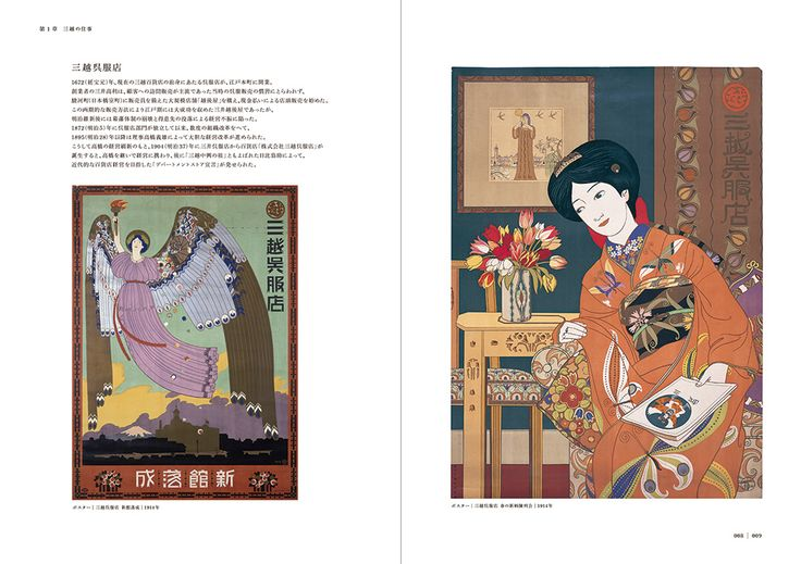 Hisui Sugiura: Poster designs of Mitsukoshi Department Store, 1914.