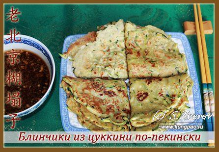 Китайские закуски: блинчики из цуккини по-пекински (рецепт с фото)