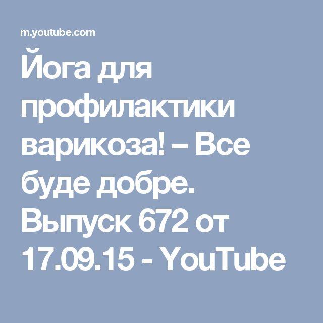 Йога для профилактики варикоза! – Все буде добре. Выпуск 672 от 17.09.15 - YouTube