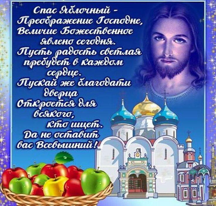 Поздравления с днем преображения господня и яблочным спасом
