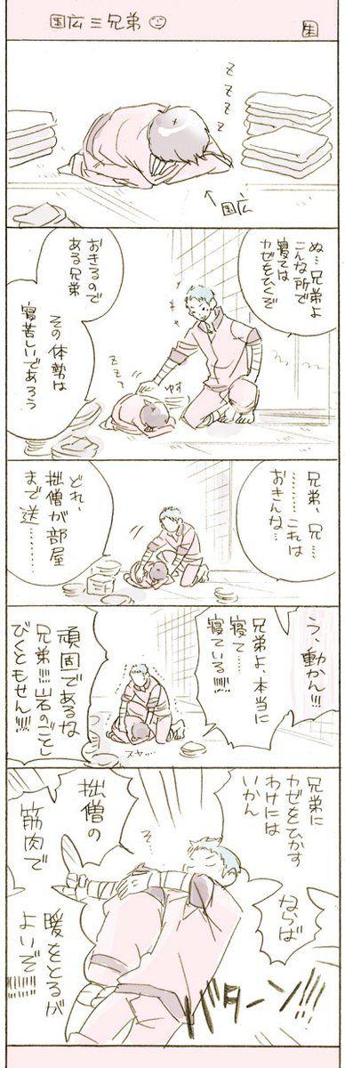【刀剣乱舞】一緒にお昼寝をする国広兄弟【漫画】