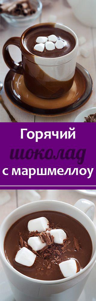 ГОРЯЧИЙ ШОКОЛАД С МАРШМЕЛЛОУ | рецепты на русском, десерты рецепты, горячие напитки, безалкогольные напитки, горячий шоколад рецепт