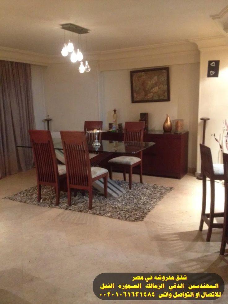 شقق مفروشه بالمهندسين Home Decor Home Furniture