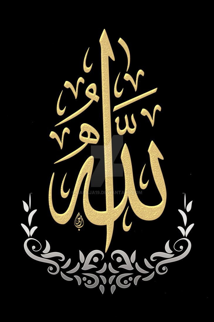 Allah By Baraja19 Islamic Art Calligraphy Arabic Calligraphy Art Islamic Caligraphy Art