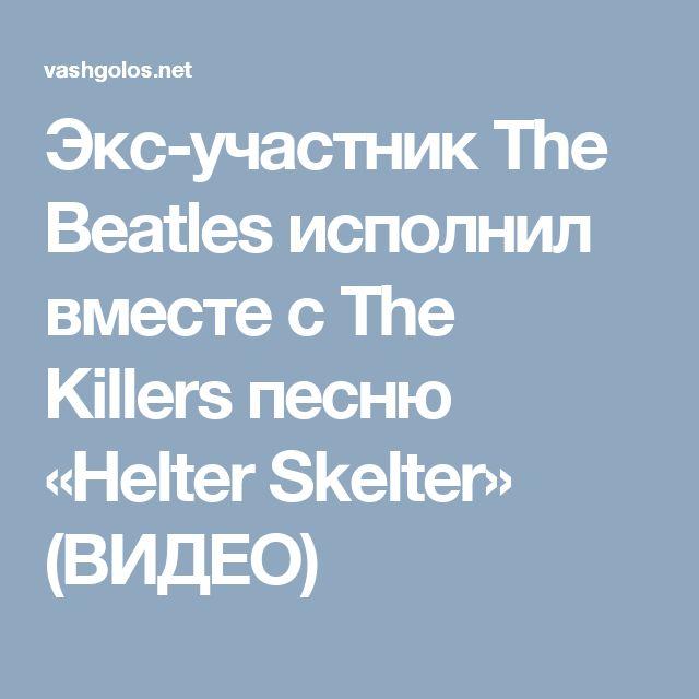 Экс-участник The Beatles исполнил вместе с The Killers песню «Helter Skelter» (ВИДЕО)