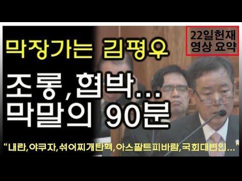 김평우 변호사 90분 막말 22일
