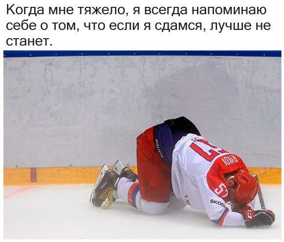 картинки для мотивации в хоккее статье собрана