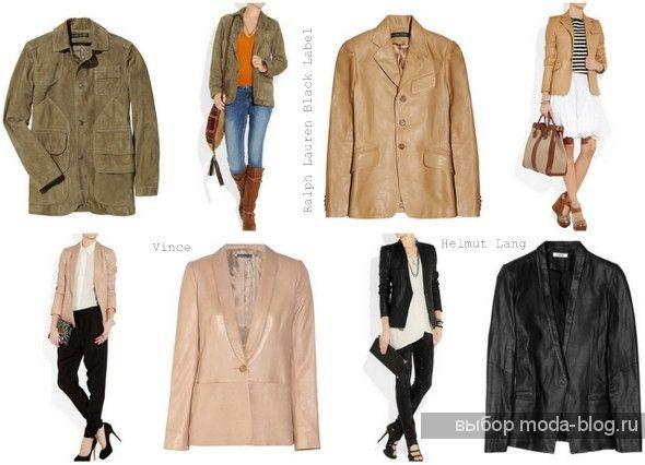 Модные кожаные блейзеры