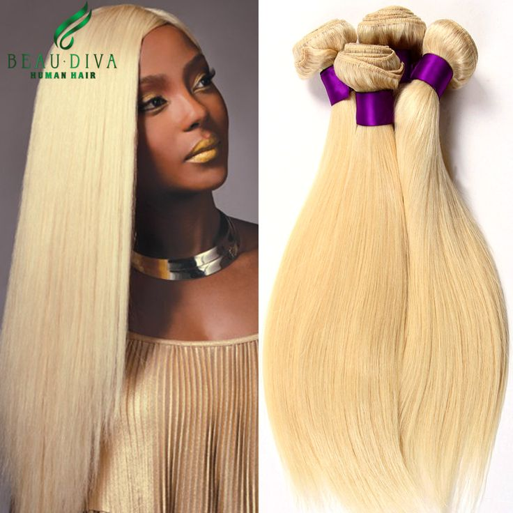 ブロンドのブラジル髪ストレート4束割引613ブロンドバージン毛プラチナブロンドバージンヘア蜂蜜ブロンドのブラジル髪