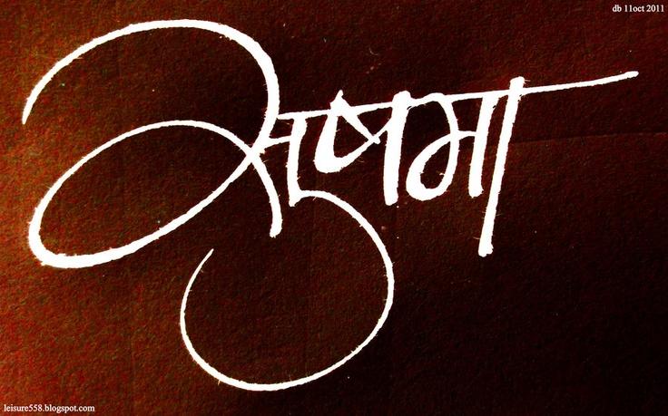 sushma calligraphy hindi by ~rdx558