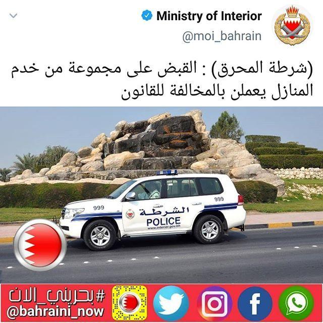 شرطة المحرق القبض على مجموعة من خدم المنازل يعملن بالمخالفة للقانون المديرية تمكنت من القبض على مجموعة من خدم المنازل إثر تركهن للعمل Police Abs Bahrain